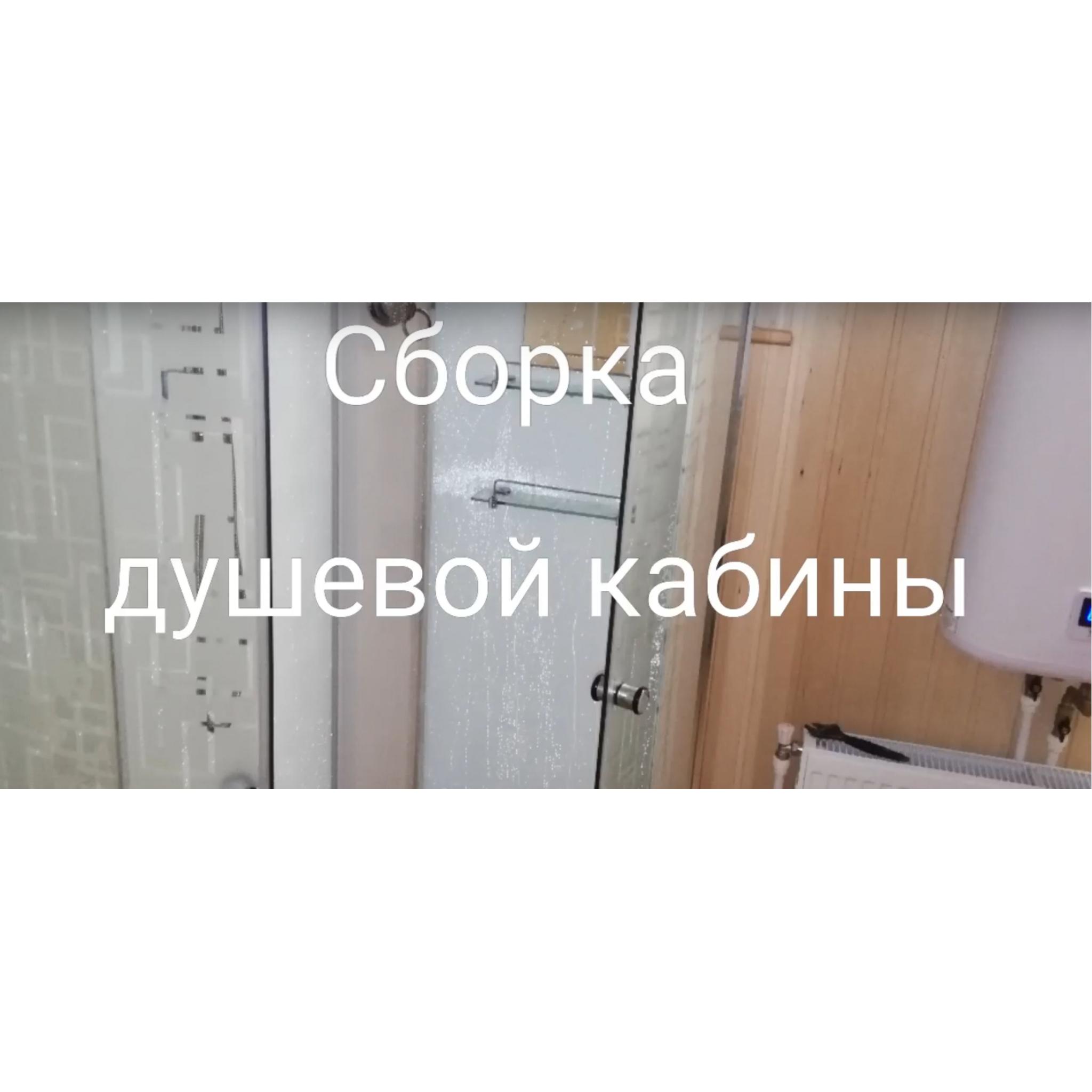Видео. Сборка душевой кабины Deto своими руками